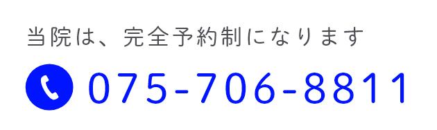 当院は、完全予約制になります 075-706-8811