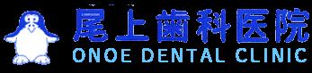 尾上歯科医院 ONOE DENTAL CLINIC