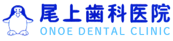 尾上歯科医院 ONOE DENTAL CLINIC